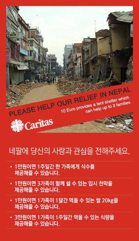 네팔에 당신의 사랑과 관심을 전해주세요.