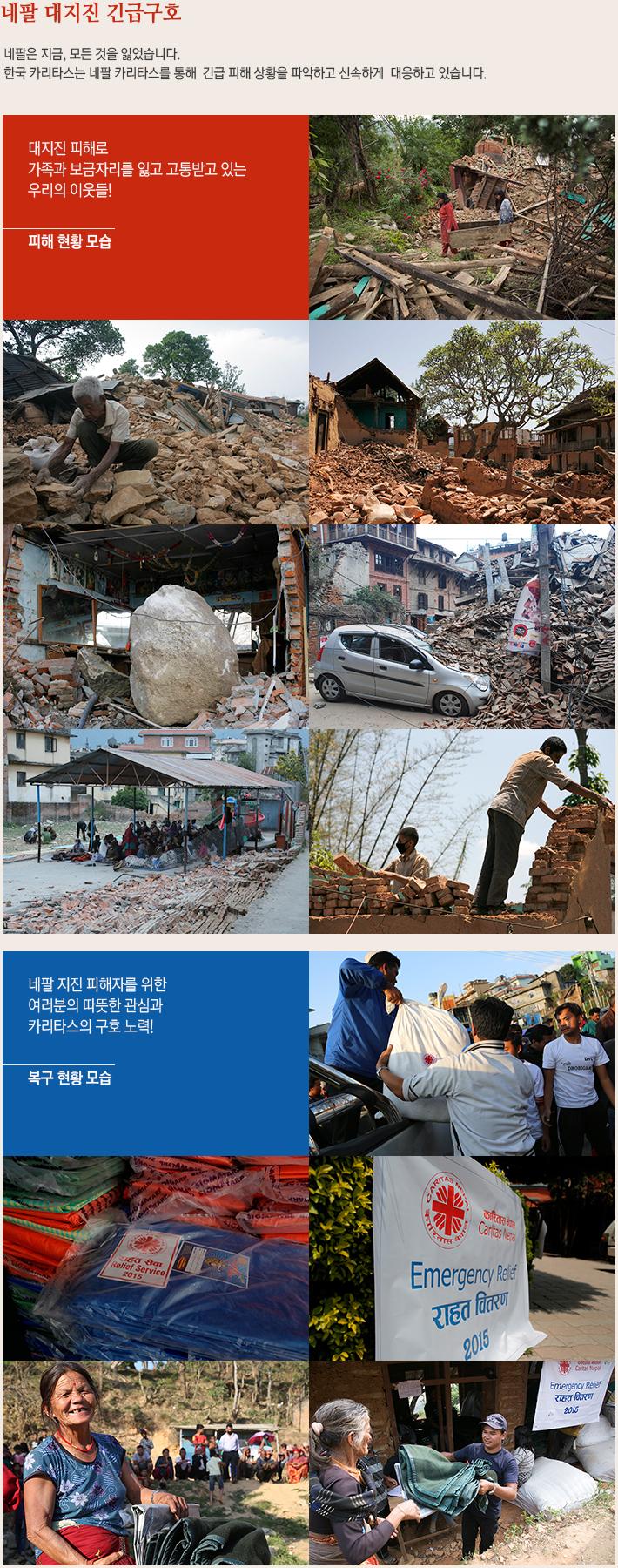 네팔 지진 피해 현황 모습 및 복구 현황 모습